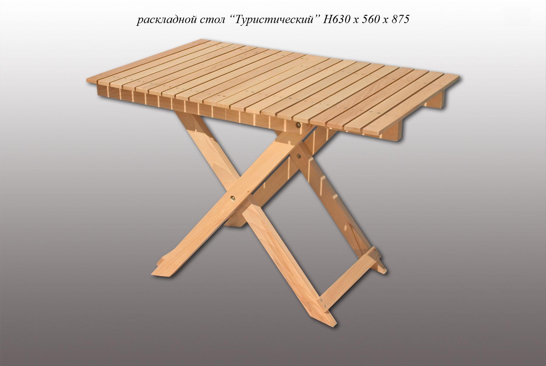 Раскладной стол для пикника своими руками фото 11